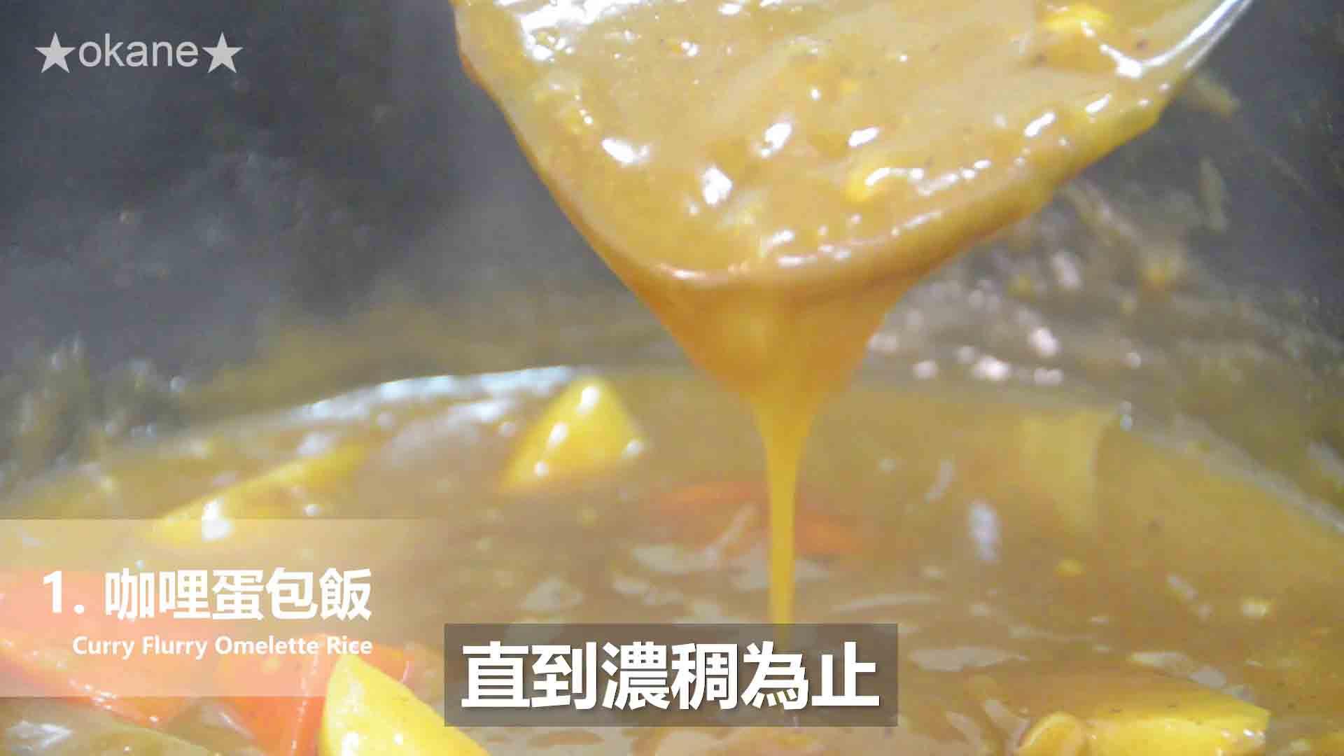 日系S&B金牌(純素)咖哩✨跨界蔬食的美味驚艷的第 13 張圖片