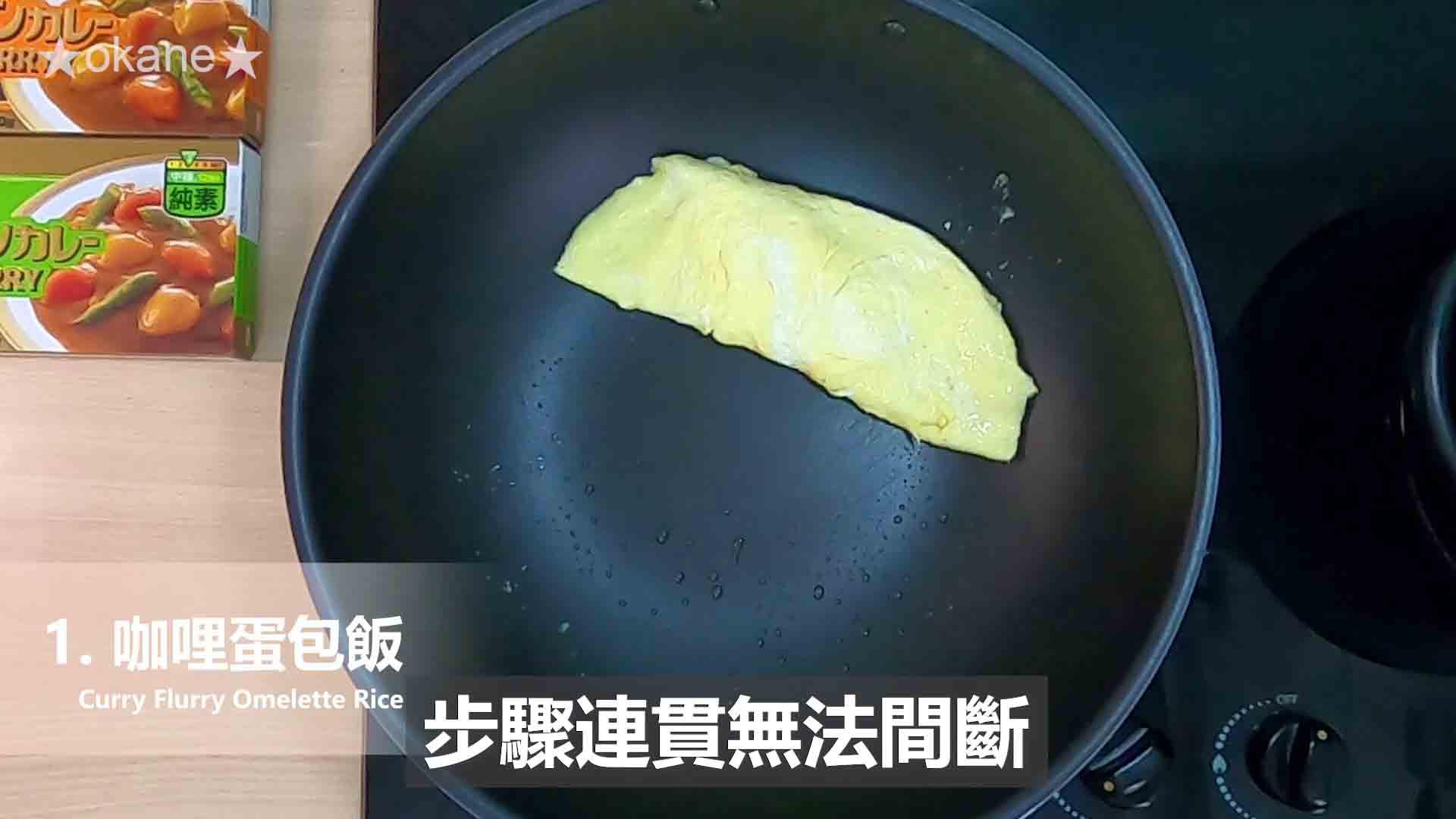 日系S&B金牌(純素)咖哩✨跨界蔬食的美味驚艷的第 21 張圖片