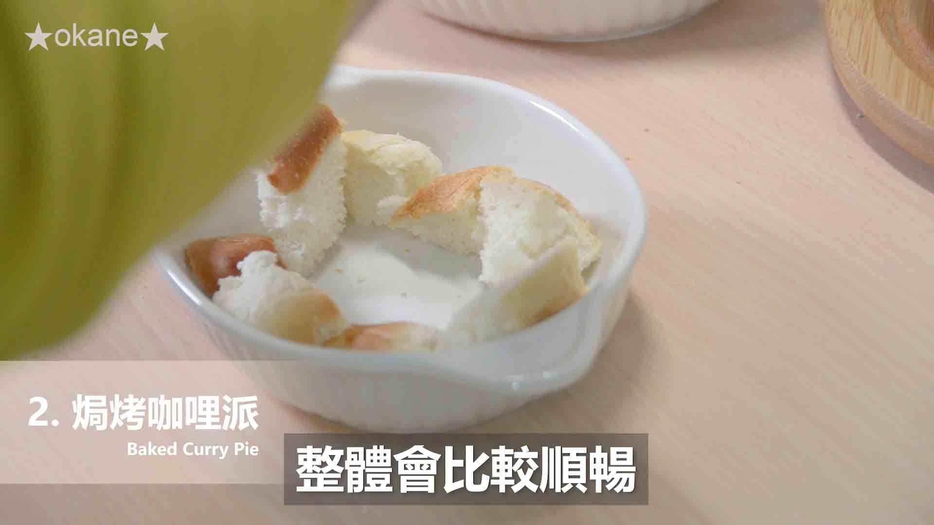 日系S&B金牌(純素)咖哩✨跨界蔬食的美味驚艷的第 27 張圖片