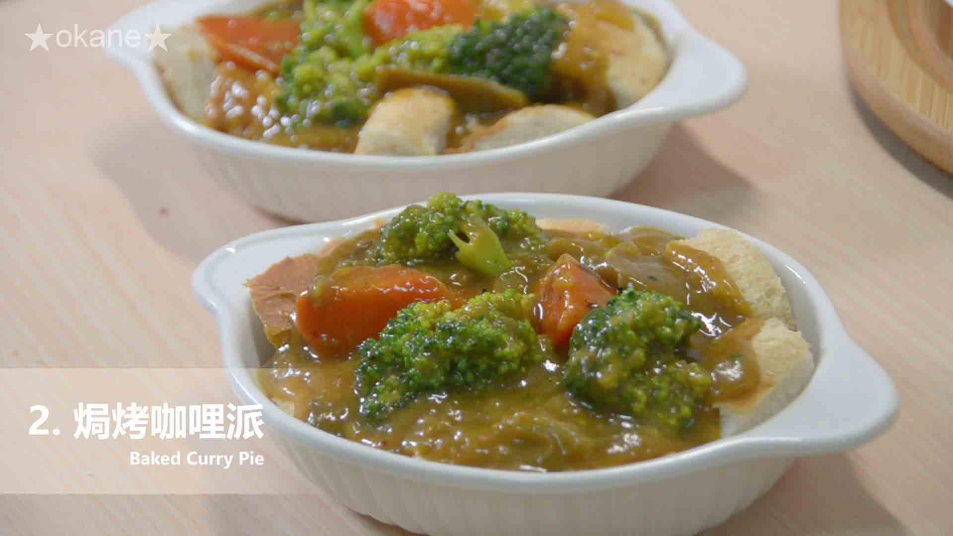 日系S&B金牌(純素)咖哩✨跨界蔬食的美味驚艷的第 28 張圖片