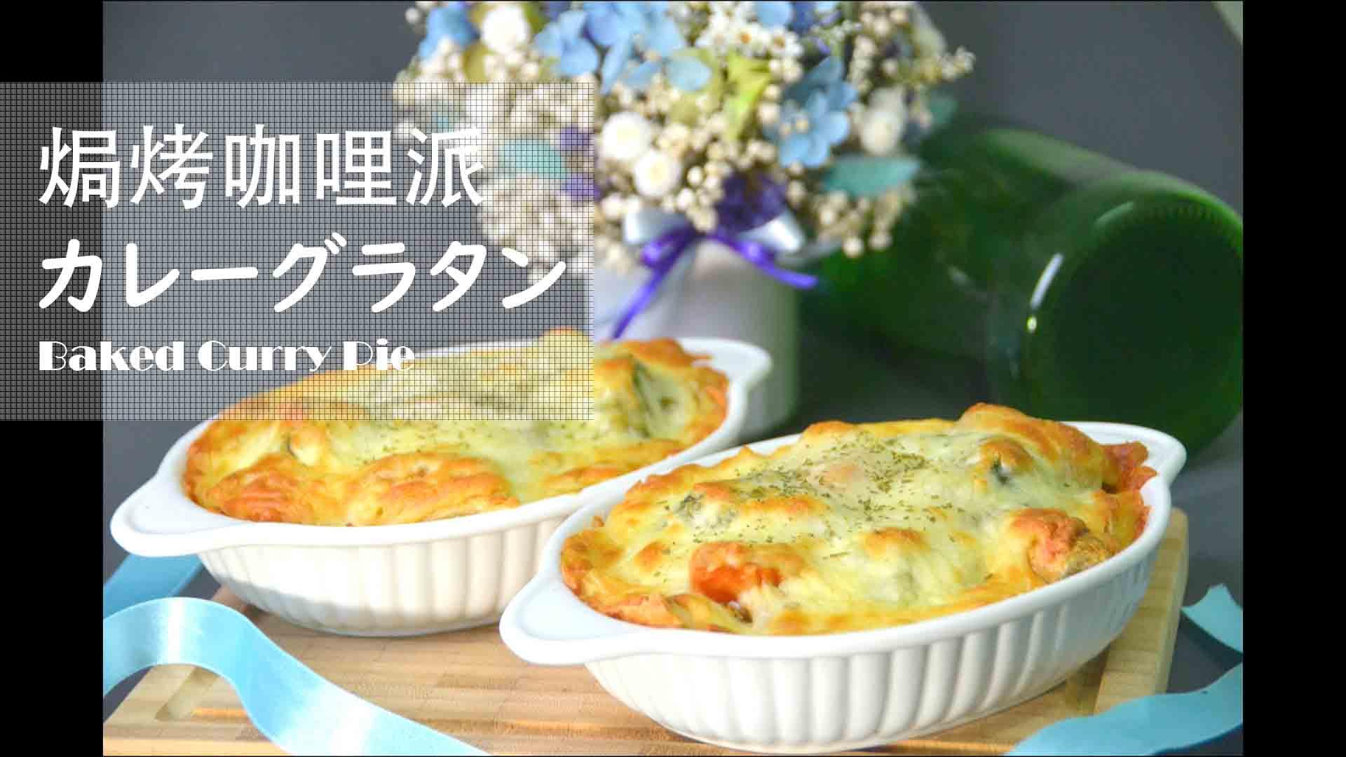 日系S&B金牌(純素)咖哩✨跨界蔬食的美味驚艷的第 33 張圖片