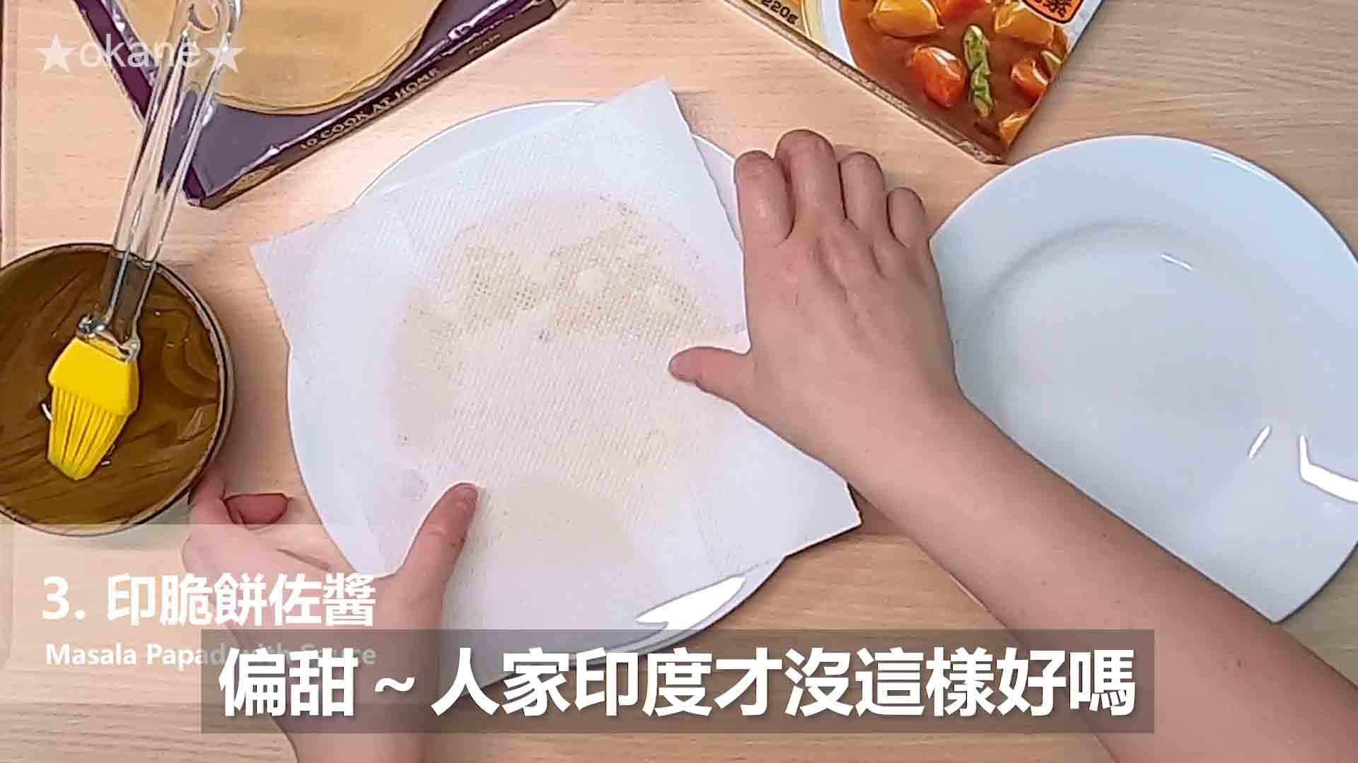 日系S&B金牌(純素)咖哩✨跨界蔬食的美味驚艷的第 37 張圖片