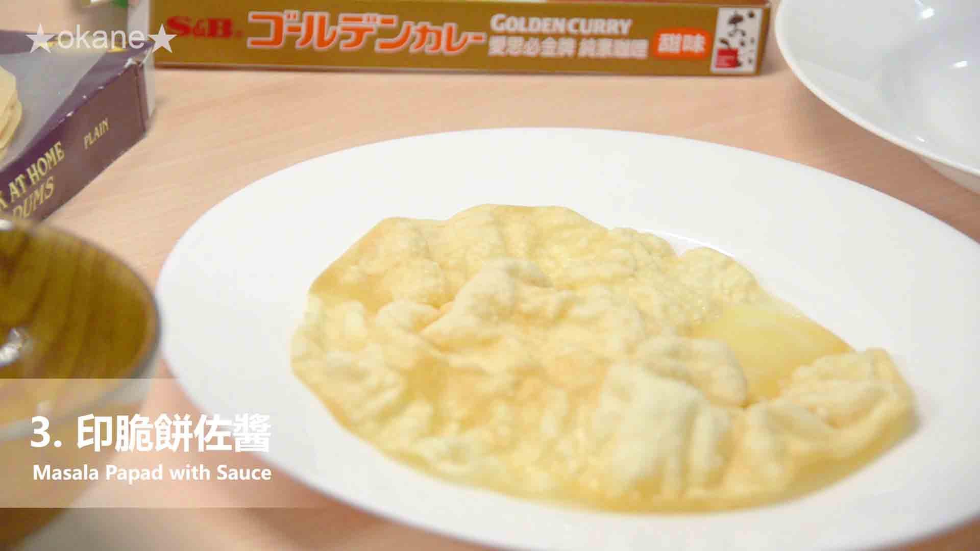 日系S&B金牌(純素)咖哩✨跨界蔬食的美味驚艷的第 40 張圖片