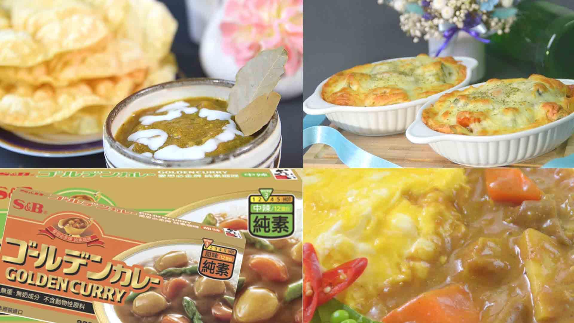 日系S&B金牌(純素)咖哩✨跨界蔬食的美味驚艷的第 1 張圖片