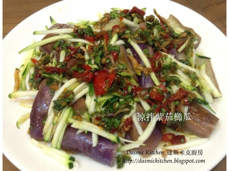 涼拌紫茄櫛瓜