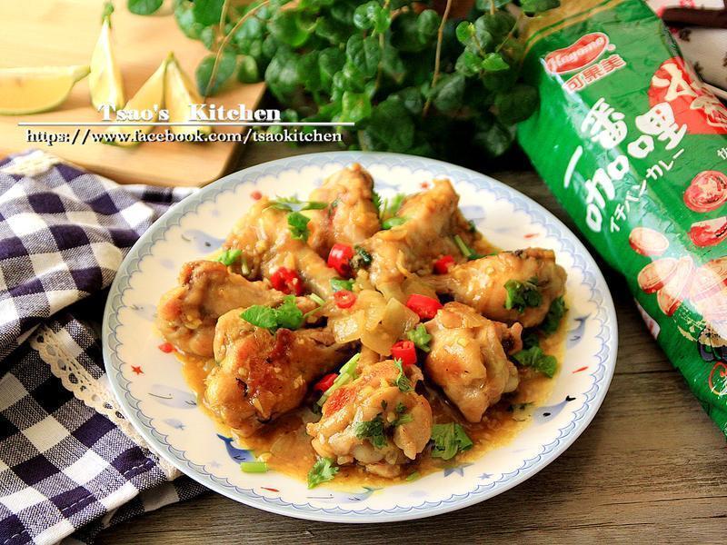 南洋檸香咖哩雞 【可果美咖哩醬】