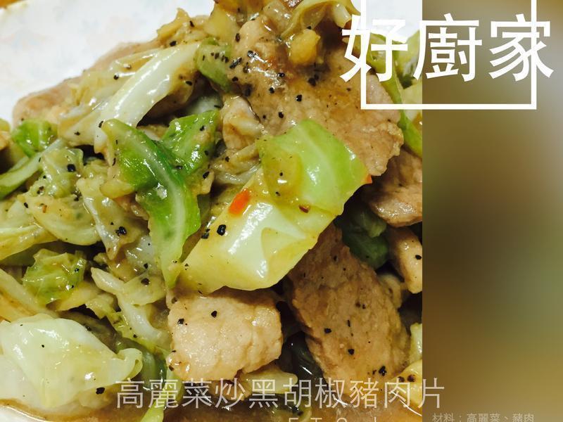 【好廚家】高麗菜炒黑胡椒豬肉片
