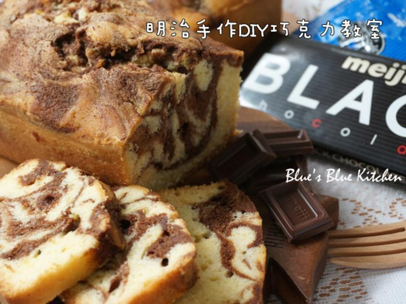 巧克力大理石紋磅蛋糕