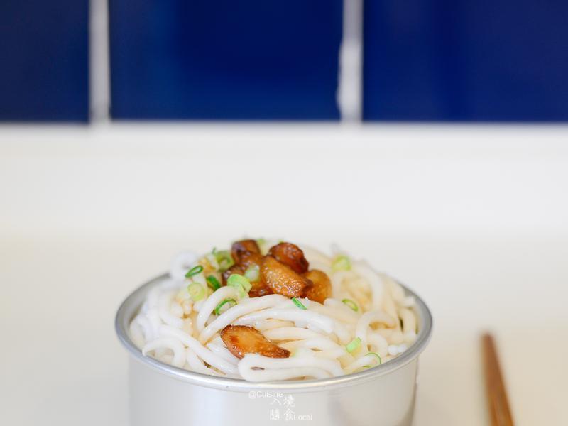 豬油封蒜乾拌米苔目