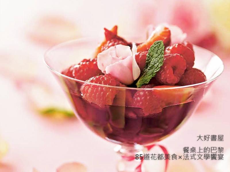 酒漬玫瑰覆盆子 - 餐桌上的巴黎