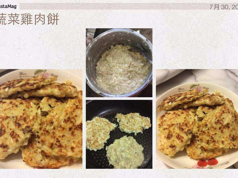 蔬菜雞肉餅