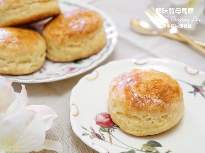 原味酵母司康Scone (無泡打粉版)