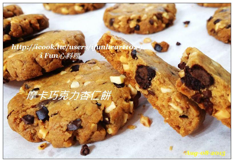 ♥i fun心料理♥摩卡巧克力杏仁餅