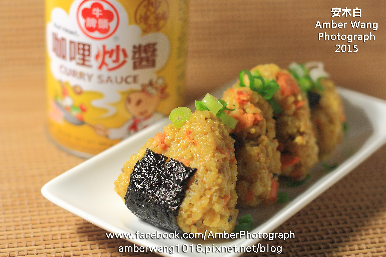 鮭魚咖哩烤飯糰『牛頭牌咖哩新食代』