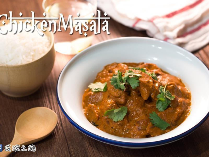 印度瑪莎拉雞Chicken Masala