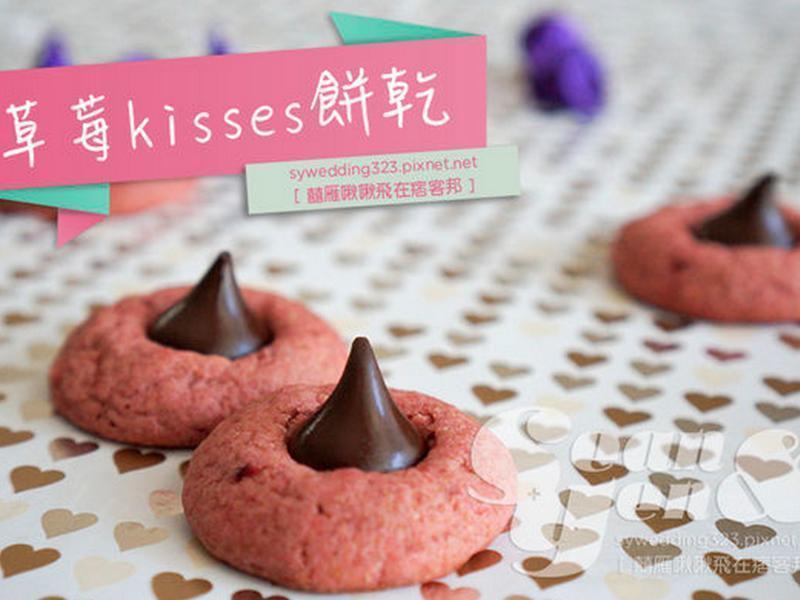草莓kisses巧克力餅乾 ♥♥♥