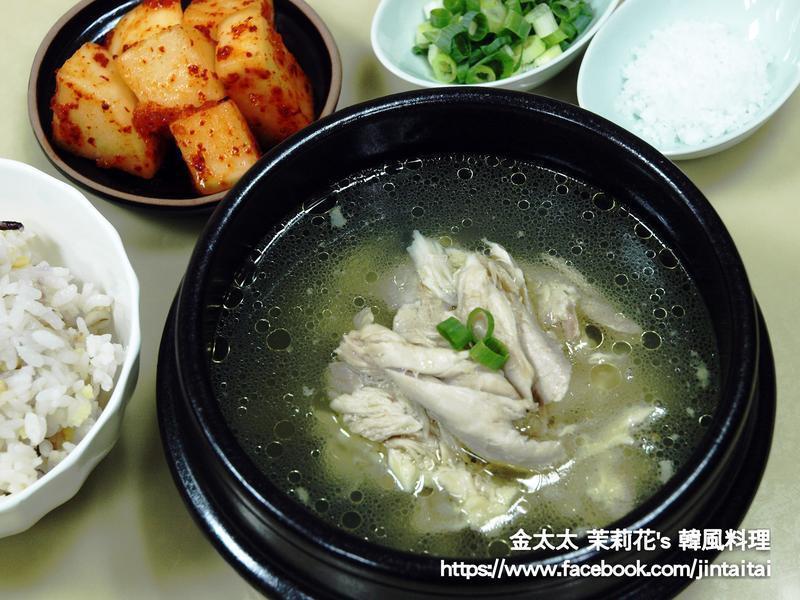 韓式煨雞湯
