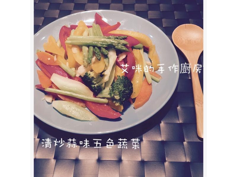 蒜香炒五蔬