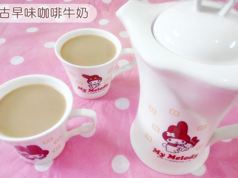 古早味咖啡牛奶