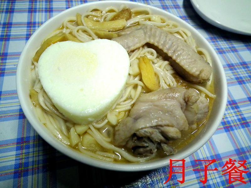 麻油雞麵 (月子餐)【五木拉麵】