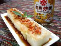 香煎咖哩蘿蔔糕『牛頭牌咖哩新食代』