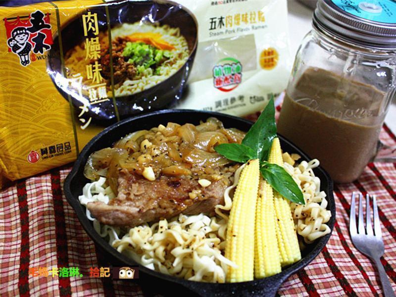 黑胡椒豬排鐵板麵【五木拉麵】