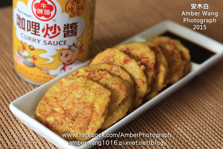 咖哩豆腐蔬菜煎餅『牛頭牌咖哩新食代』