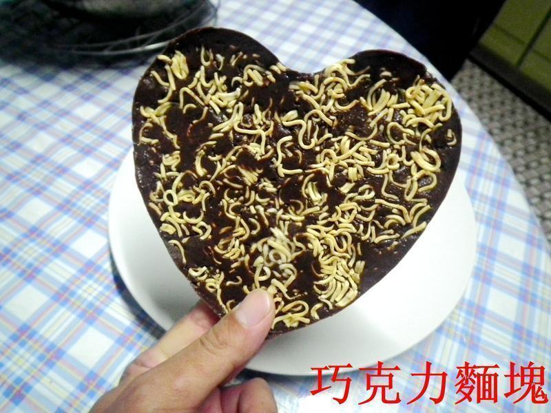 心型巧克力麵塊