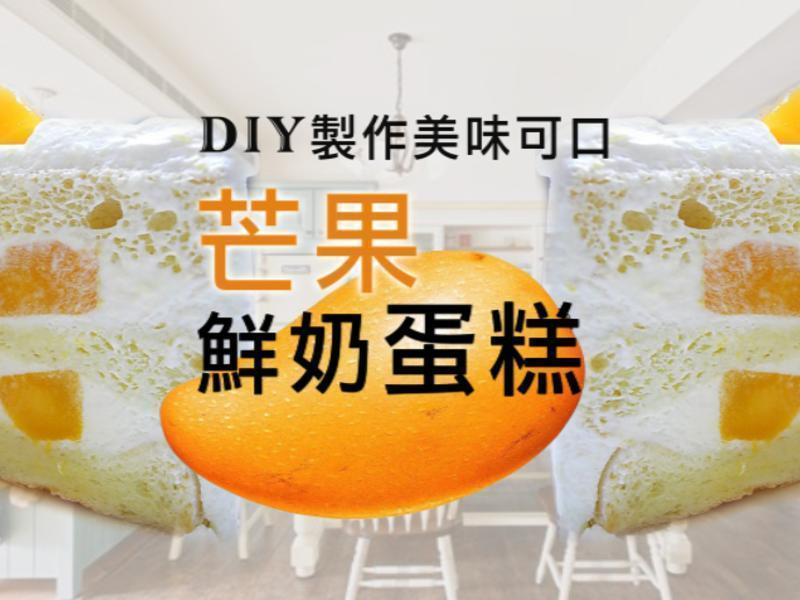芒果鮮奶蛋糕