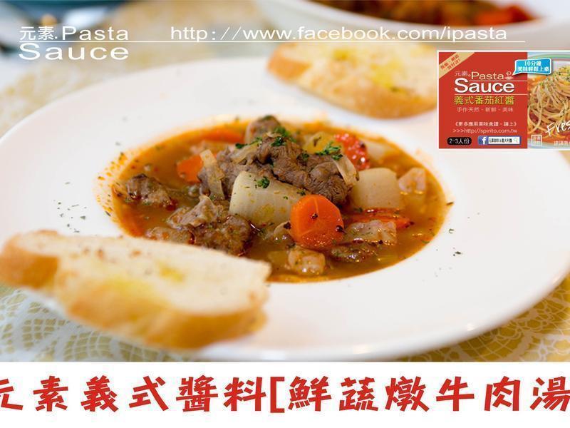 義式鮮蔬燉牛肉湯