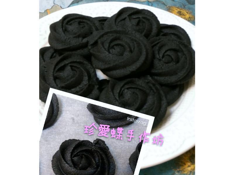 黑玫瑰奶酥餅乾
