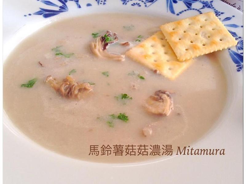 洋芋菇菇濃湯