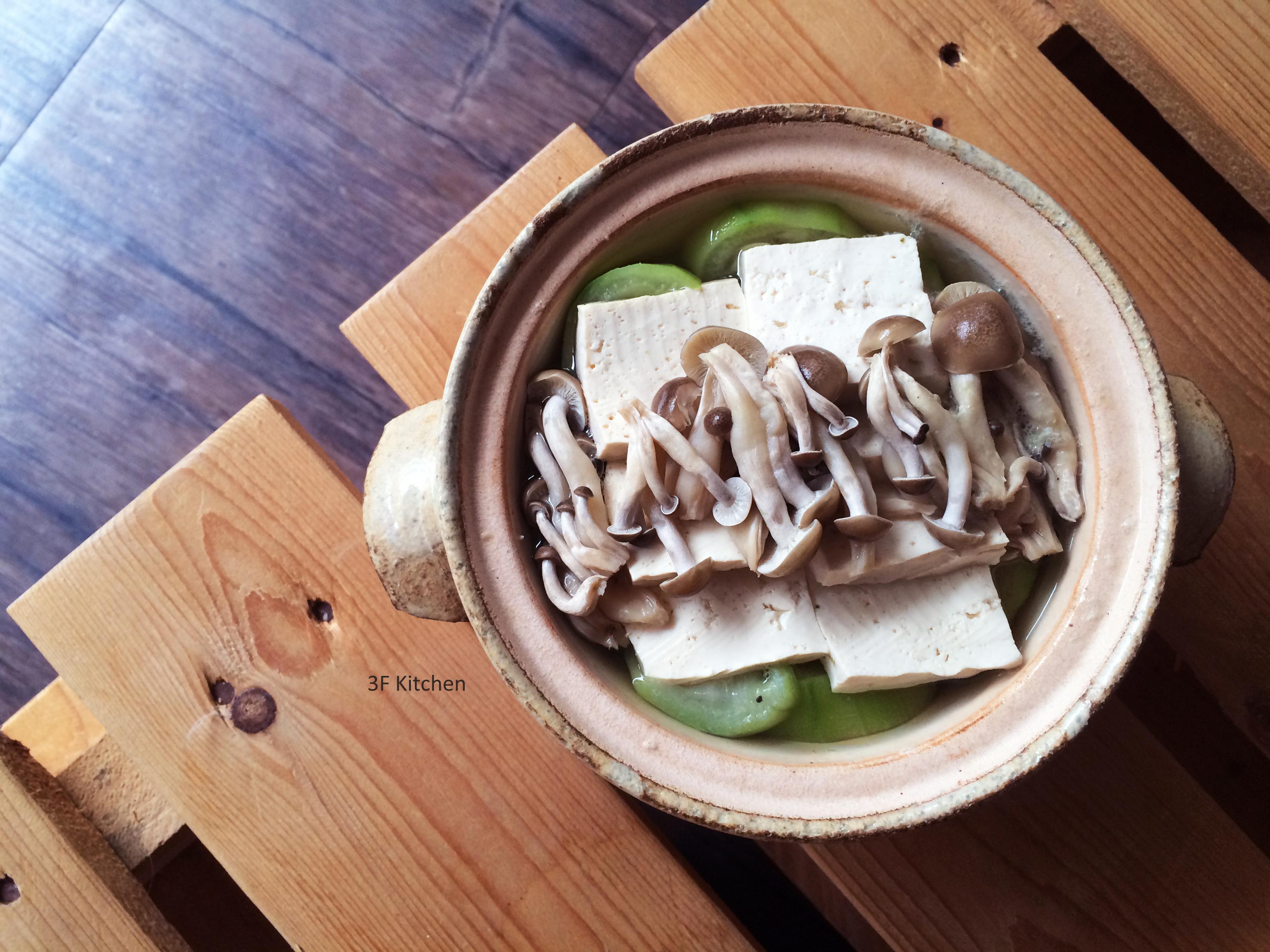 無水絲瓜豆腐鴻禧菇砂鍋煲 (全素)