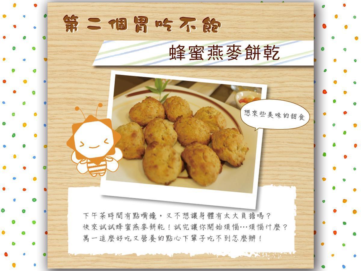 【第二個胃吃不飽】蜂蜜燕麥餅乾