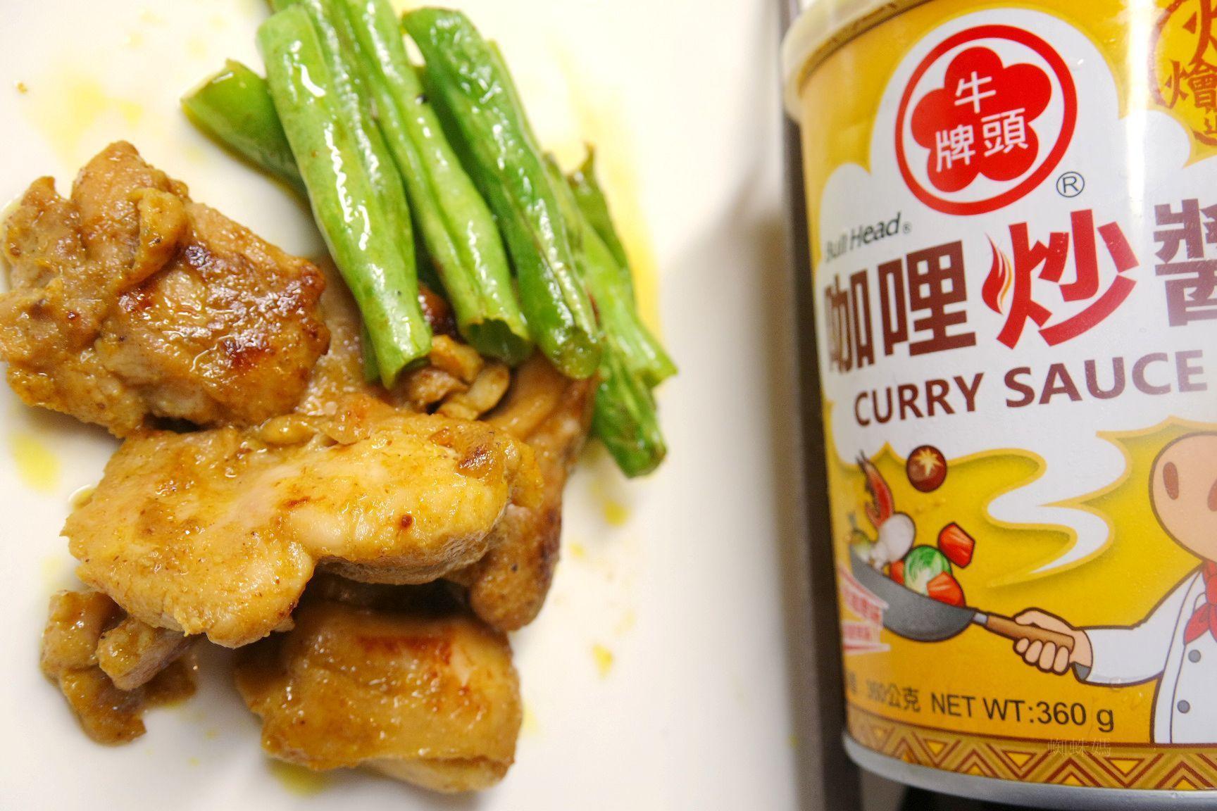 燒烤咖喱雞『牛頭牌咖哩新食代』