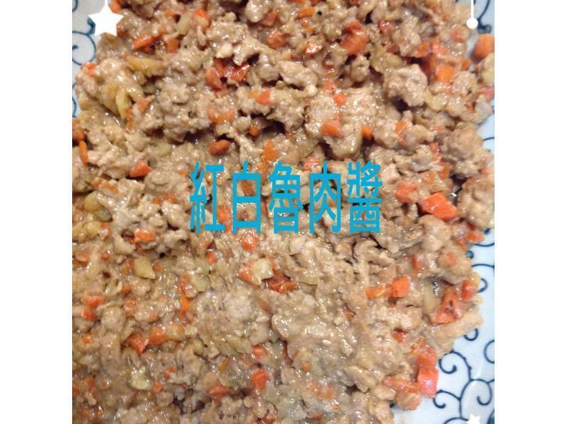 紅白魯肉醬