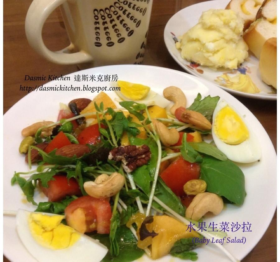 水果生菜沙拉