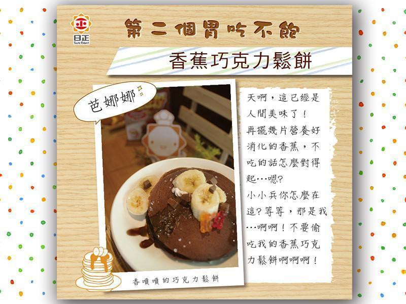 【第二個胃吃不飽】香蕉巧克力鬆餅
