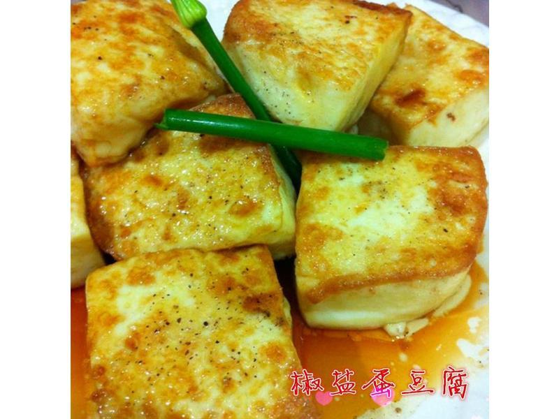【椒鹽蛋豆腐】