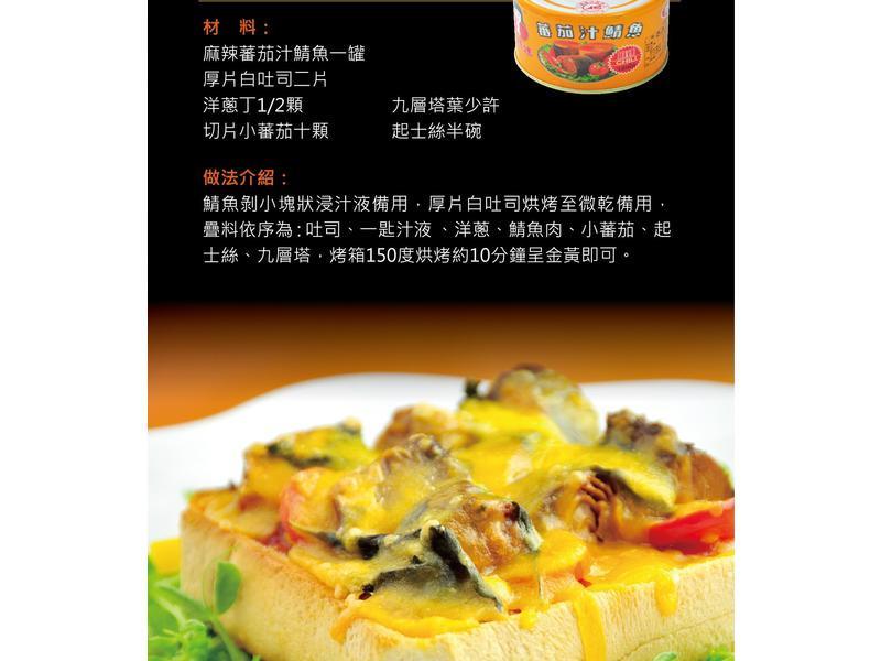 鲭魚吐司披薩
