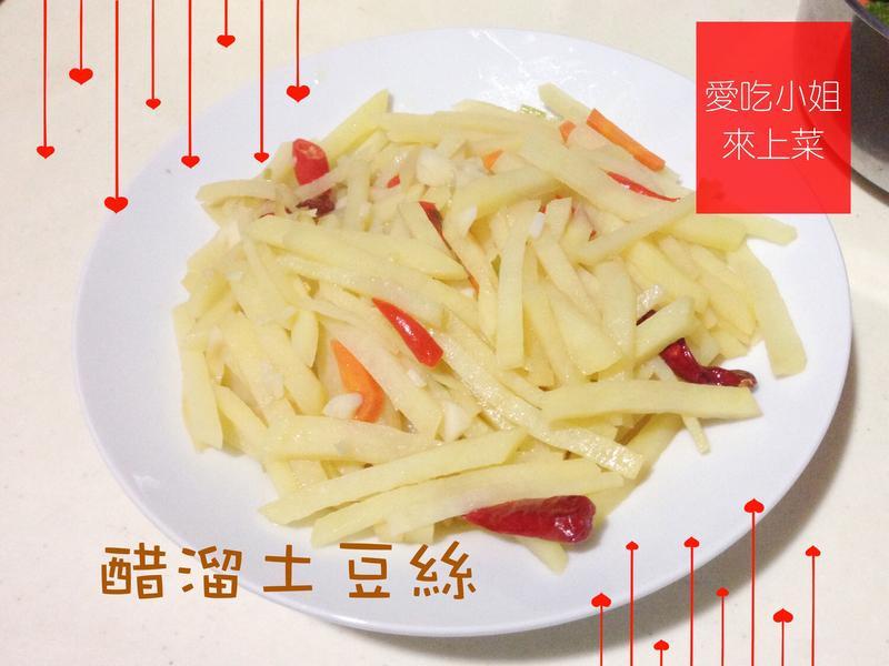 醋溜土豆絲絲入口(馬鈴薯絲)
