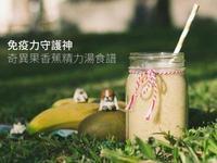 營養師的精力湯之路─奇異果香蕉精力湯食譜