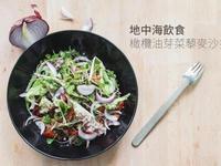 【橄欖油芽菜藜麥沙拉】