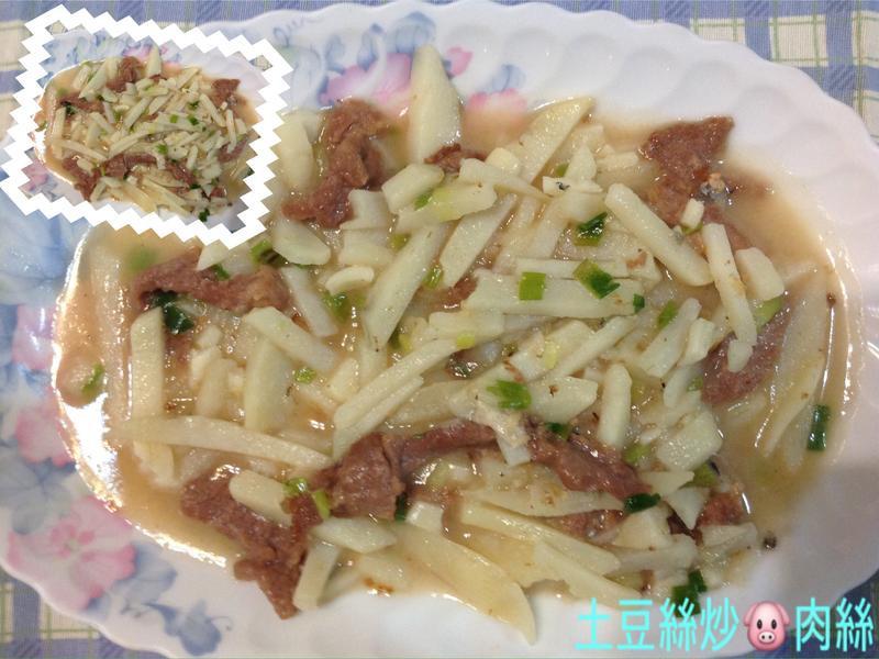 土豆絲炒🐷肉絲