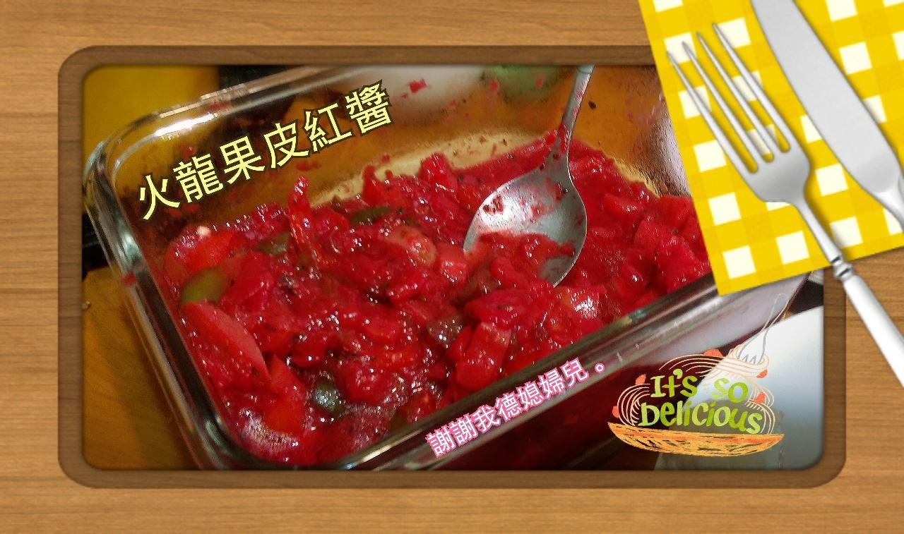 義式火龍果皮紅醬