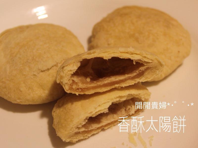 香酥太陽餅【台中名產】
