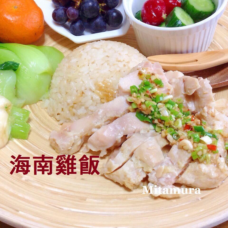 海南雞飯(電子鍋製作)
