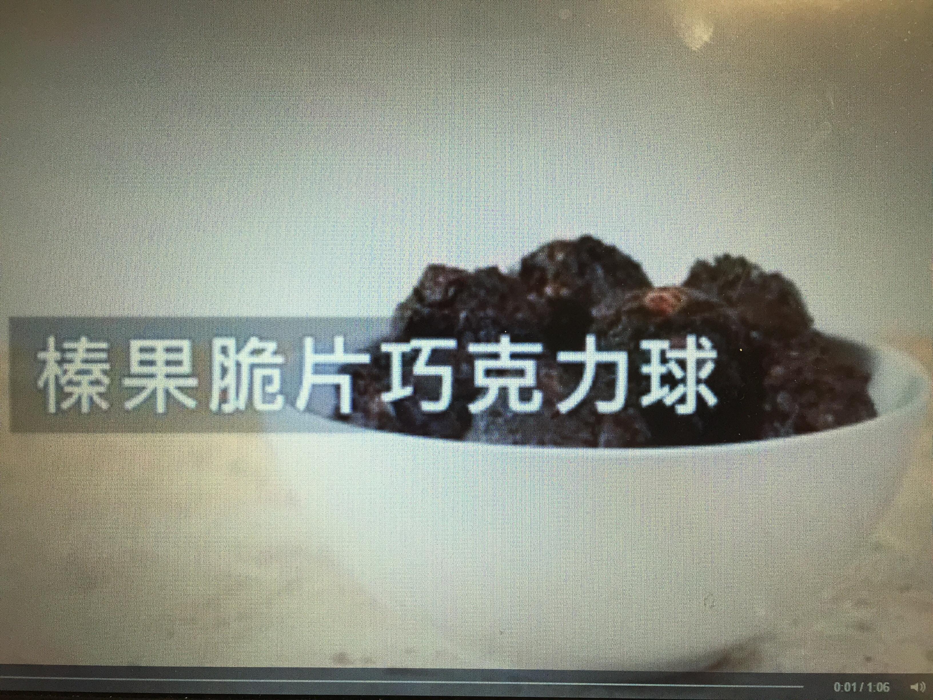 榛果脆片巧克力