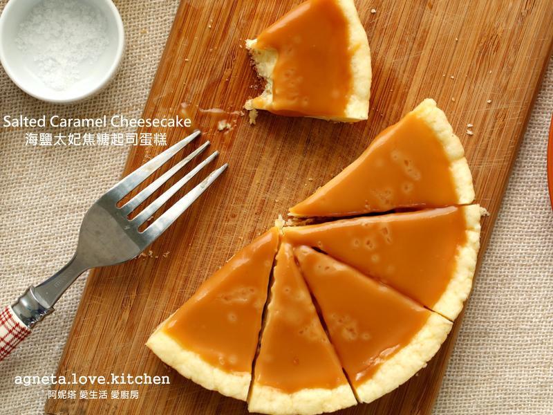 太妃焦糖起司蛋糕 (摩堤 直火 免烤箱)