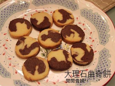 大理石曲奇餅乾